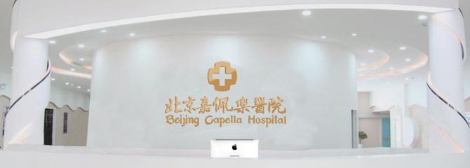 北京嘉佩乐男科医院图片1