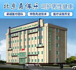 北京嘉佩乐男科医院